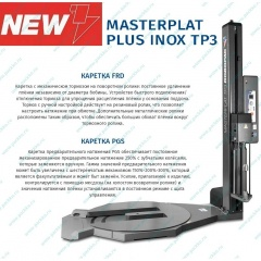 Паллетоупаковщик Masterplat PLUS INOX