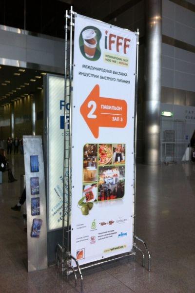 Выставка индустрии быстрого питания