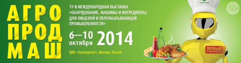 Выставка в Москве пищевая
